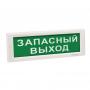 """Кристалл-12В """"Запасный выход"""""""